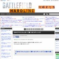 Battlefield Hardline 攻略まとめ