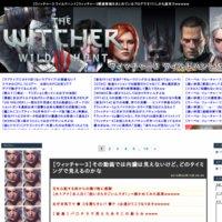 ウィッチャー3 ワイルドハントを速攻まとめるし