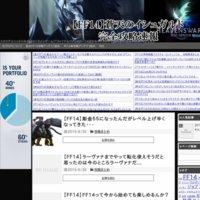 【FF14】蒼天のイシュガルド完全攻略速報